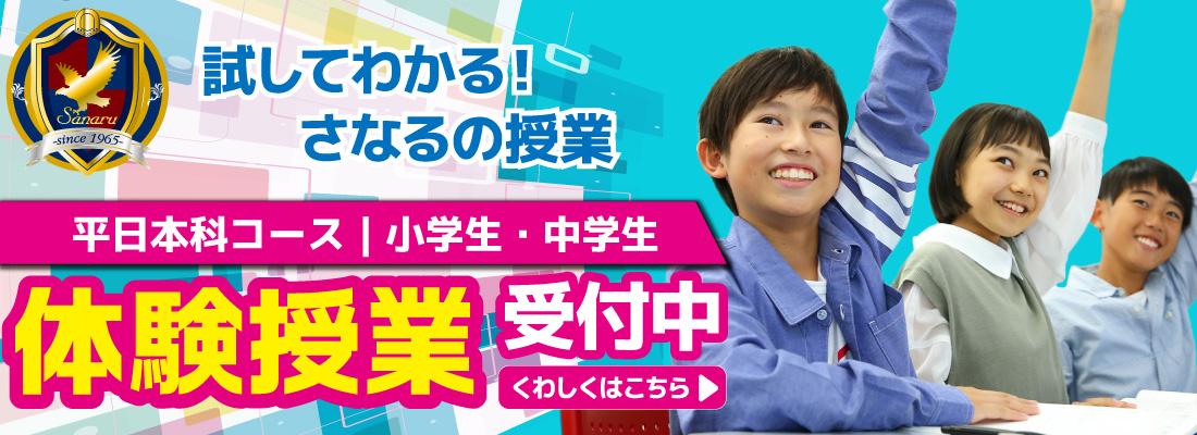 さなる平日本科コース体験授業