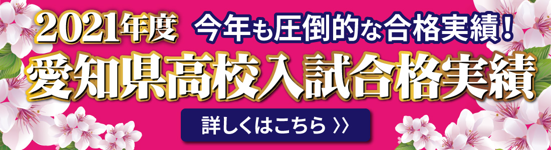 2021年度 愛知県高校入試 合格実績