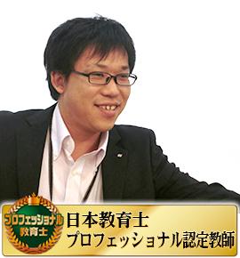 佐鳴予備校の教師_藤田 宗孝