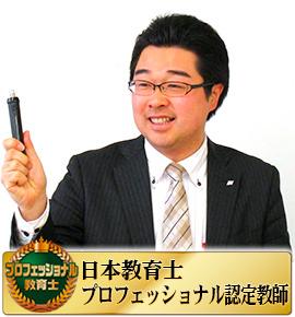 佐鳴予備校の教師_古田 直樹
