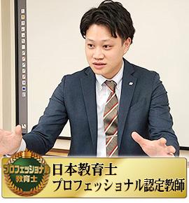 佐鳴予備校の教師_後藤 翔太
