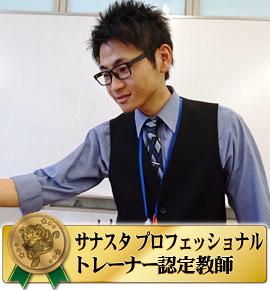 佐鳴予備校の教師_浜地 洋輔