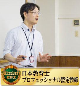 佐鳴予備校の教師_花田 利彰