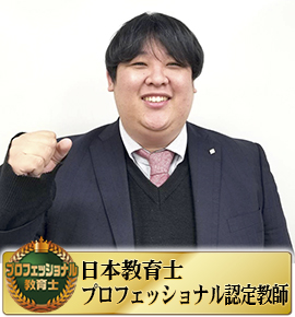 佐鳴予備校の教師_石井 孝仁