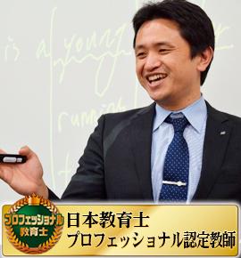 佐鳴予備校の教師_伊藤 友紀浩