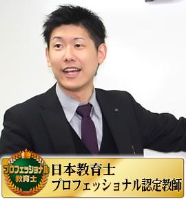 佐鳴予備校の教師_門 和良