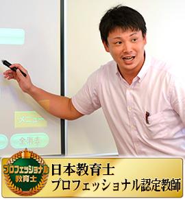 佐鳴予備校の教師_神田 勝太