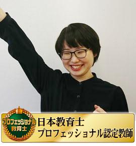 佐鳴予備校の教師_加藤 萌