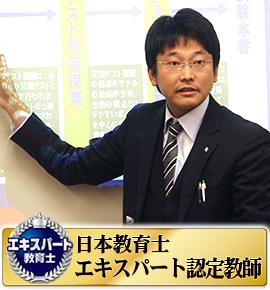 佐鳴予備校の教師_加藤 勇輝