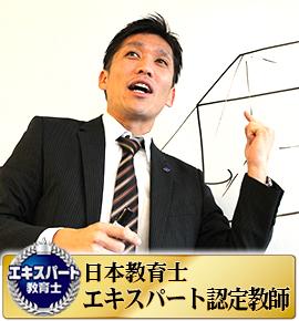 佐鳴予備校の教師_河内 将郎
