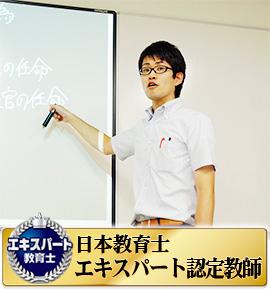 佐鳴予備校の教師_神谷 崇司