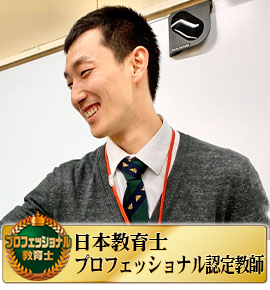 佐鳴予備校の教師_三浦 宏章