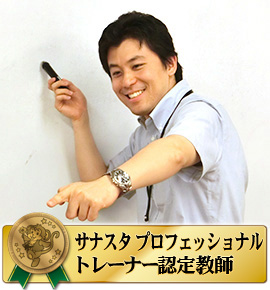 佐鳴予備校の教師_宮本 忠季