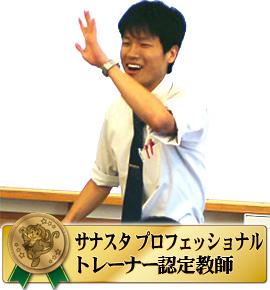佐鳴予備校の教師_宮﨑 瑞