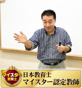 佐鳴予備校の教師_望月 慎也