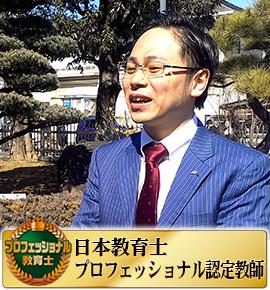 佐鳴予備校の教師_永井 康平