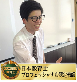 佐鳴予備校の教師_徳田 直央
