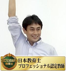 佐鳴予備校の教師_西川 勇輝