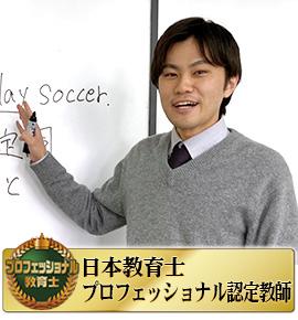 佐鳴予備校の教師_佐藤 健志郎