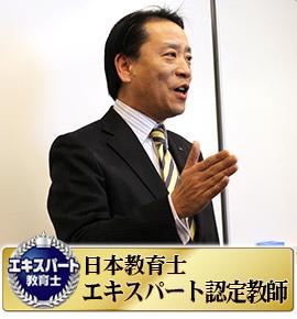 佐鳴予備校の教師_清水 正人