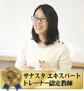 佐鳴予備校の教師_下岡 菖子