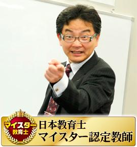 佐鳴予備校の教師_杉山 治人