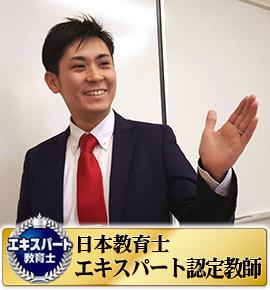佐鳴予備校の教師_住田 篤利