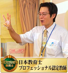 佐鳴予備校の教師_谷岡 雄一朗