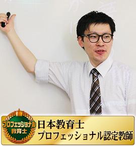 佐鳴予備校の教師_寺堀 公基