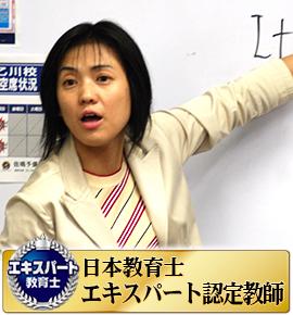 佐鳴予備校の教師_坪井 千鶴