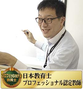 佐鳴予備校の教師_土本 健史