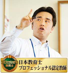 佐鳴予備校の教師_上田 祥平