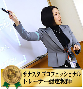 佐鳴予備校の教師_早稲田 恭子