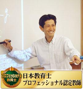 佐鳴予備校の教師_渡辺 秀人