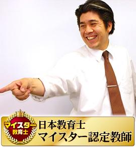 佐鳴予備校の教師_山本 学人