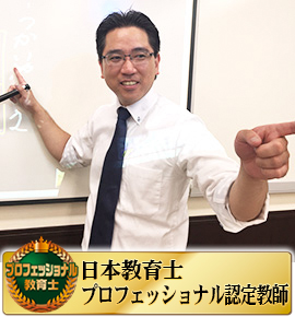 佐鳴予備校の教師_山崎 一