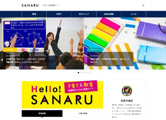 子育て&教育情報サイト「Hello SANARU」