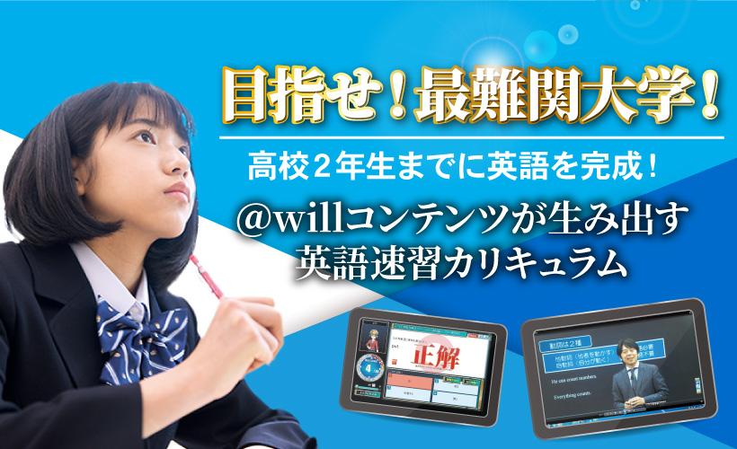 目指せ!最難関大学!@willコンテンツが生み出す英語速習カリキュラム