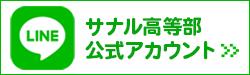 サナル高等部LINE公式アカウント