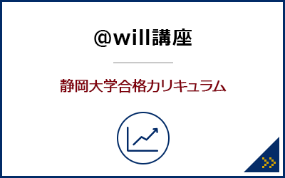 @will講座