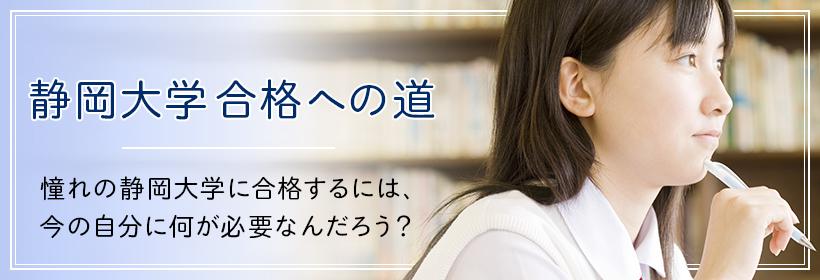 静岡大学合格への道
