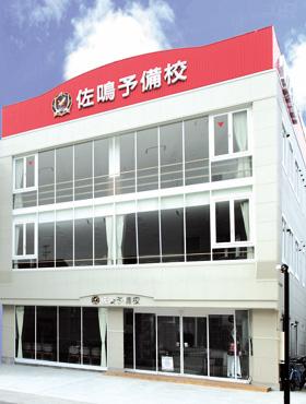 校舎写真_桜本町本部校